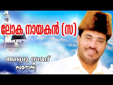 Abdussamad Samadani  New Islamic Speech  | LOKHA NAYAGAN   ( ലോക നായകൻ )