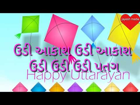 Uttarayan 2019 Whatsapp Status Video Gujarati