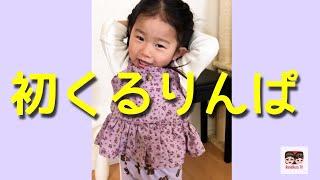 【成長記録】2歳れおな初くるりんぱ!#Shorts 【#1671】