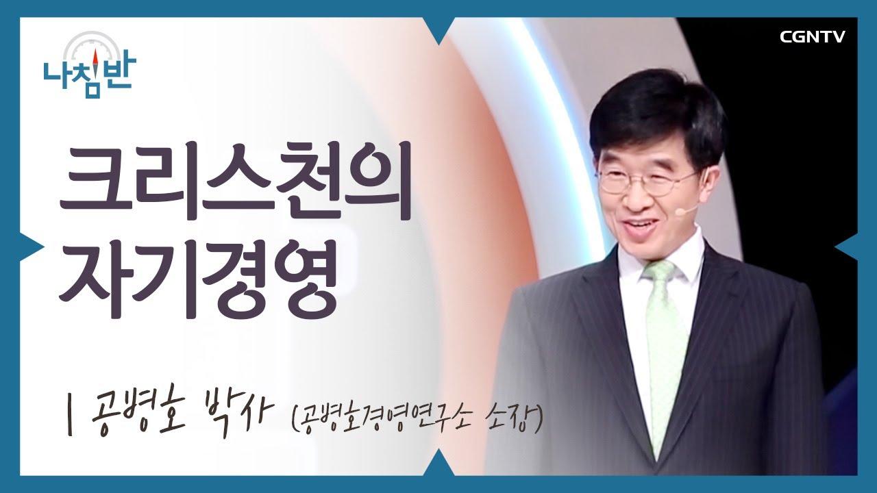 크리스천의 자기경영 - 공병호 박사 @ 나침반
