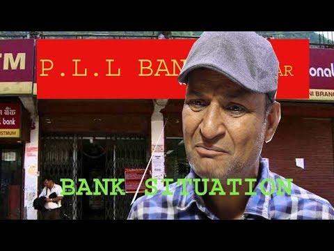 PLL Bank In Loss बैंक की ताजा स्थिति कैश लेश