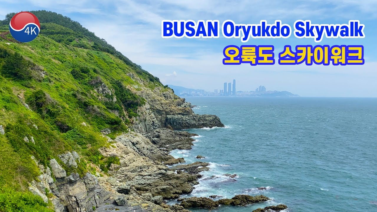 "[4K] BUSAN Walk - Beautiful Sea View ""Oryukdo Skywalk"", The starting point of the Korea Coastal Road"