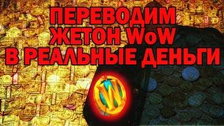 World-of-warcraft ИГРА С ВЫВОДОМ ДЕНЕГ !!!