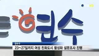 [NIB뉴스] 연수구,…