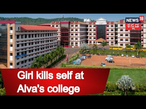 Top 18 News | PU Girl Commits Suicide By Hanging In Alva's College | Sep 13, 2018