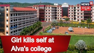 Top 18 News   PU Girl Commits Suicide By Hanging In Alva's College   Sep 13, 2018