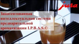 технология I.P.B.A.S. кофемашин JURA. Когда машина за вас подбирает идеальное предсмачивание.