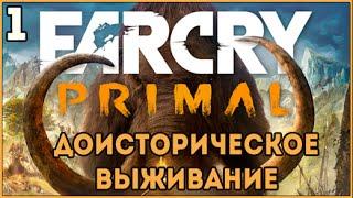 Прохождение Far Cry Primal 【Часть 1】Доисторический Фар Край!【1080p 60fps】(Оффлайн активация Far Cry Primal ▻ https://vk.com/denuvooff Все мои прохождения ▻ http://bit.ly/robosergall ↓ ↓ ↓ Больше информации..., 2016-03-01T16:57:32.000Z)