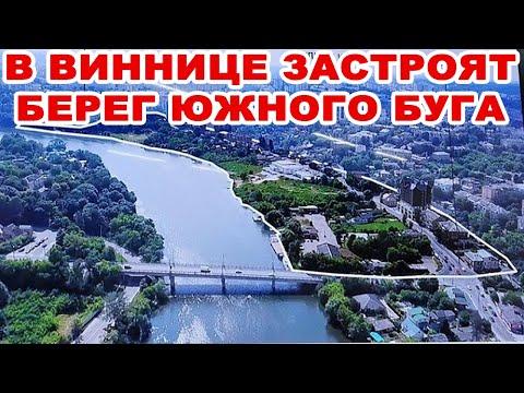 Yurii Basiuk: В Виннице застроят берег Южного Буга. Где и чем?