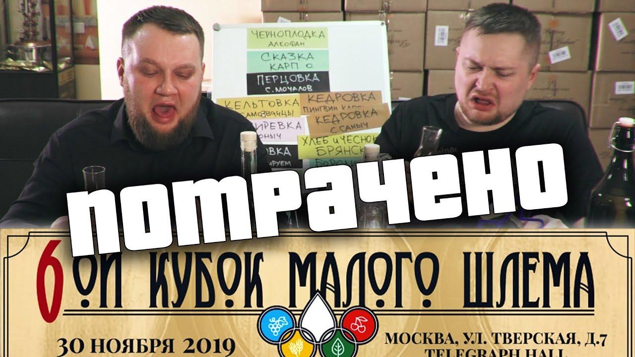 КУБОК МАЛОГО ШЛЕМА. Цирк или Новое шоу?