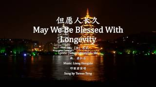 Video Teresa Teng (邓丽君) - May We All Be Blessed With Longevity (但愿人长久) download MP3, 3GP, MP4, WEBM, AVI, FLV Oktober 2017