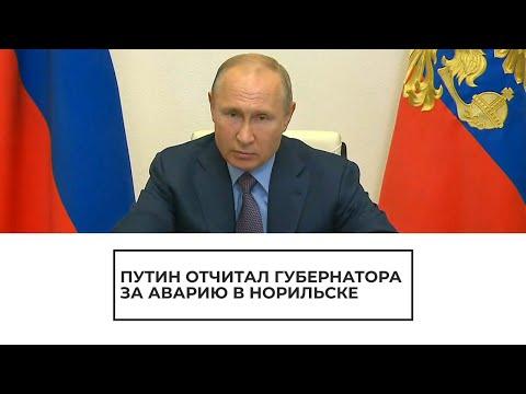 Путин отчитал губернатора за аварию в Норильске