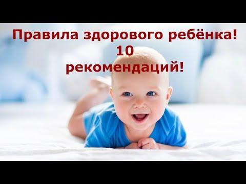 Правила здорового ребенка. 10 рекомендаций
