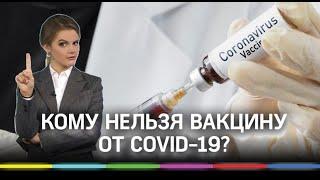 Сколько заплатят, если умрёшь? Последствия и ограничения вакцины от коронавируса