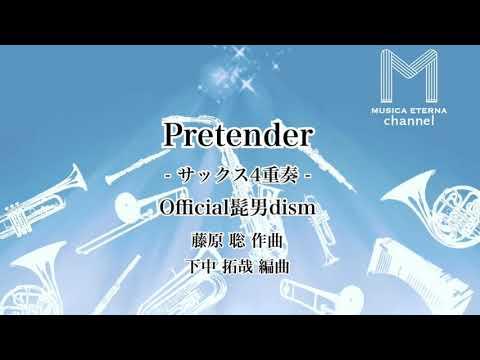 Pretender サックス4重奏 Official髭男dism