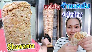 Life in Qatar | Visit Shawarma Restaurant พาไปดูร้านชะวามา | Cappuccino