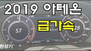 2019 폭스바겐 아테온 2.0 TDI 급가속(2019 VW Arteon 2.0 TDI Acceleration) - 2019.08.07