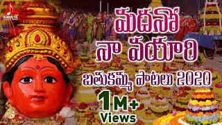 trs bathukamma songs