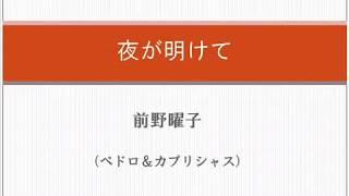 坂本スミ子 - 別れの朝