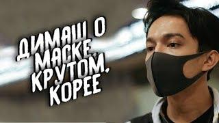 Димаш Кудайберген о Игоре Крутом, почему носит маску  и планах в Южной Корее
