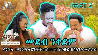 Mebred Media | Part Two | ሳንቡእ  መዓንጣ ፍርንጭት ከይተጠብሱ ንቡር ዝሰኣንሉ ውድድር | New Eritrean show