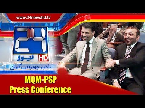 Farooq Sattar and Mustafa Kamal Full press conference | 7 November 2017 | 24 News HD