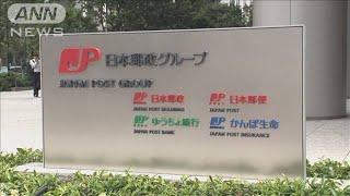 かんぽ生命・日本郵便 保険販売 来月の再開を断念(19/09/26)