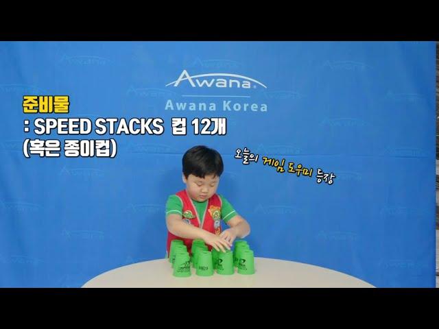 SPEED STACKS 컵을 활용한 대면 비대면 게임 2탄