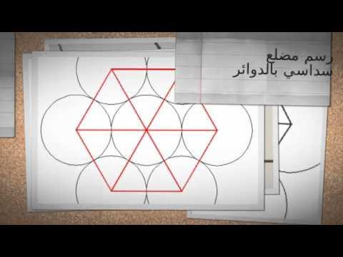 رسم اشكال هندسية متداخلة بسيطة