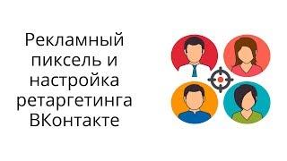 Рекламний піксель і налаштування ретаргетинга під Вконтакте