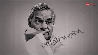 Former PM Atal Bihari Vajpayee passes away at the age of 93 | पूर्व पीएम अटल बिहारी वाजपेयी का निधन