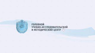 Головной учебно исследовательский и методический центр (ГУИМЦ) МГТУ им. Н.Э. Баумана(, 2014-06-20T12:37:00.000Z)