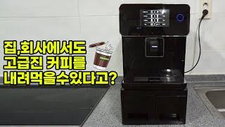 커피머신기 가정용 회사…