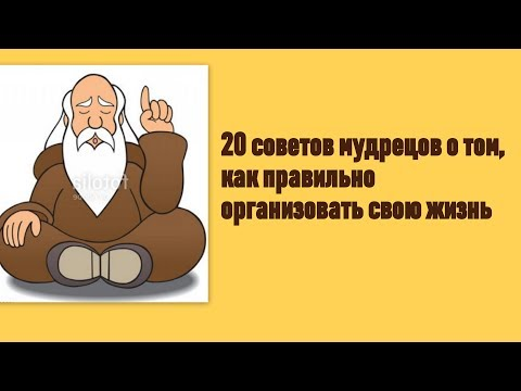 20 советов мудрецов о том, как правильно организовать свою жизнь