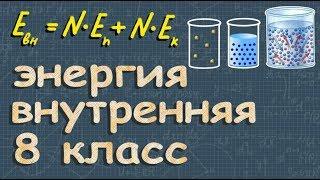 ВНУТРЕННЯЯ ЭНЕРГИЯ 8 класс | Романов