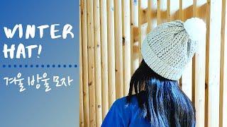 겨울 모자 ㅣ 방울 모자 ㅣ 코바늘 모자 ㅣ 모자뜨기 …
