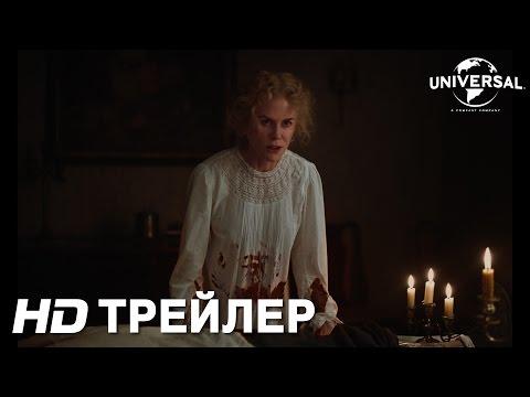 РОКОВОЕ ИСКУШЕНИЕ дублированный трейлер №2 в кино с 27 июля