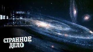 Вселенная. Космический пульс | Странное дело 03 12 2015 HD
