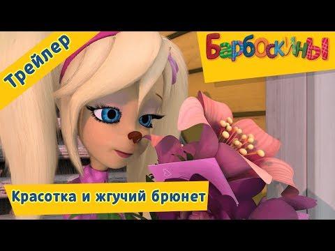 Красотка и жгучий брюнет ❤️ Барбоскины ❤️ Премьера! Новая серия. Трейлер
