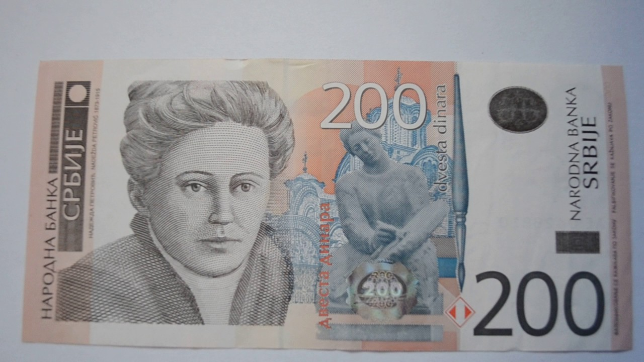 200 Serbian Dinar Banknote Two Hundred 2005 Bill