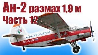 Авиамодель Ан-2. Размах 1,9 м. Своими руками из пенопласта. Часть 12 | Хобби Остров.рф