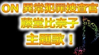 「ON 異常犯罪捜査官・藤堂比奈子」主題歌!Alexandros/Swan―新ドラマ...