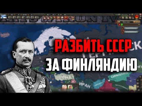 IRONMAN ЗА ФИНЛЯНДИЮ В HEARTS OF IRON IV