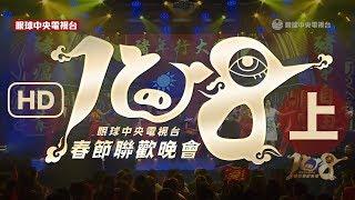 【HD】中華民國108年央視春晚(上) 眼球中央電視台