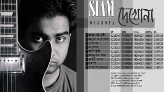 Dekhona || Siam Hossain ||Full Audio Album || Jukebox || 2018