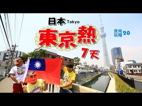 食尚玩嘎20-日本東京熱七天。蔡阿嘎出國處男秀 Tokyo Japan