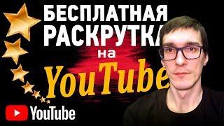 Раскрутка на YouTube | Секрет от видеоблогера со стажем