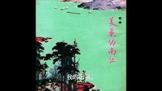 女声独唱《美丽的南江》