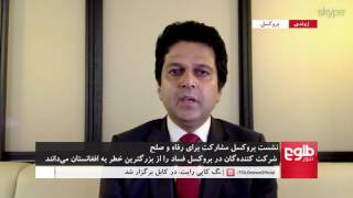MEHWAR: International Community's Aid to Afghanistan Discussed