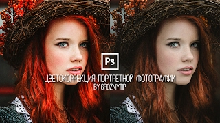 Видеоурок: Быстрая цветокоррекция фото / Color Correction (Photoshop, Camera Raw)